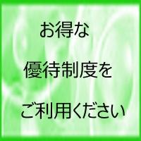 お得な優待制度バナー(特大)